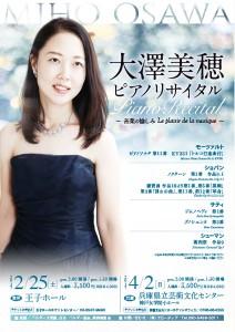 大澤美穂ピアノリサイタル