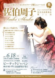 佐伯周子 シューベルトピアノ曲完全全曲演奏会第21回