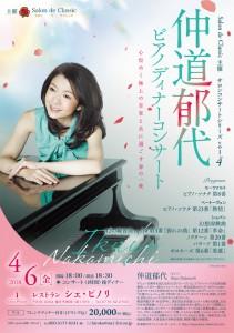 仲道郁代 ピアノディナーコンサート