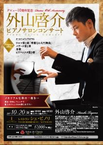 外山啓介ピアノサロンコンサート