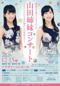 山田姉妹コンサート[2018]