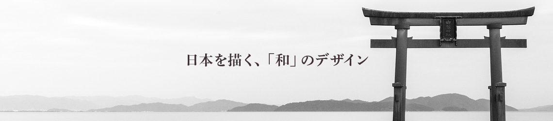 日本を描く和風デザイン専門店