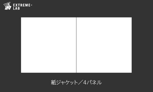 CDプレス|紙ジャケット:4パネル