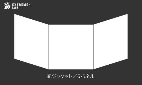 CDプレス|紙ジャケット:6パネル