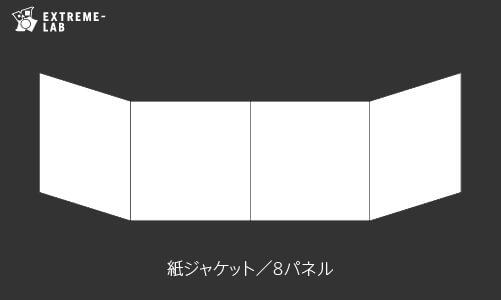 CDプレス|紙ジャケット:8パネル