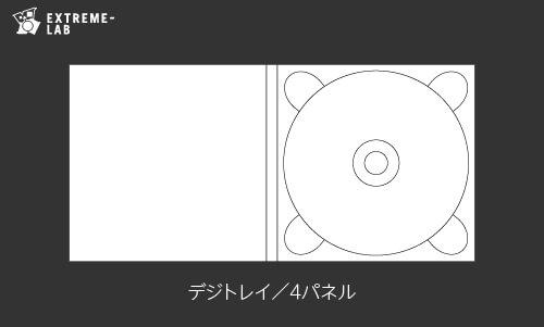 CDプレス|デジトレイ:4パネル
