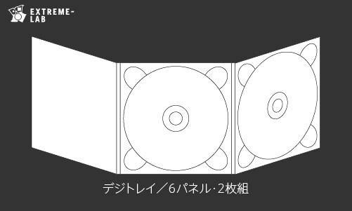 CDプレス|デジトレイ:6パネル(2枚組)