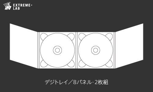 CDプレス|デジトレイ:8パネル(2枚組)
