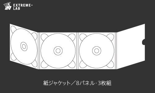 CDプレス|紙ジャケット:8パネル(3枚組)
