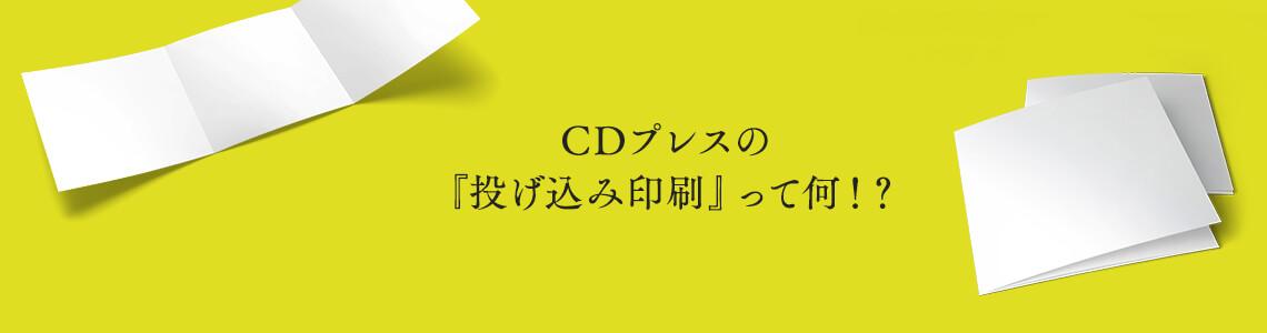 CDプレスの『投げ込み印刷』って何!?