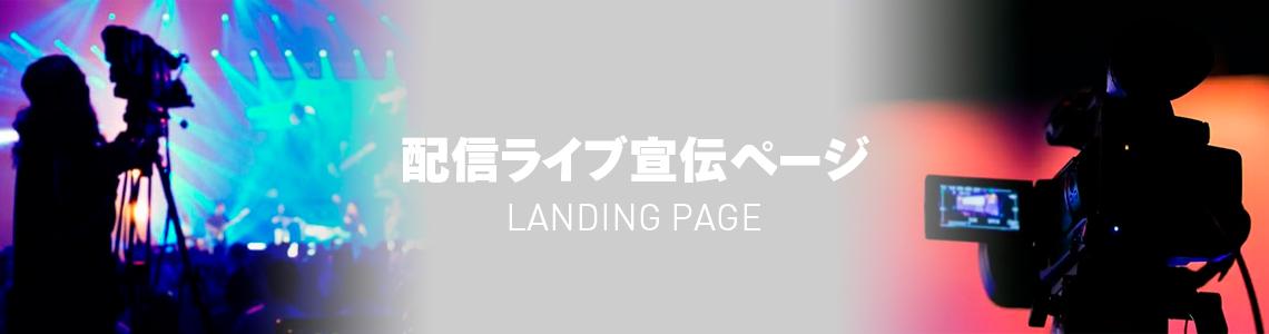 配信ライブ宣伝ページ