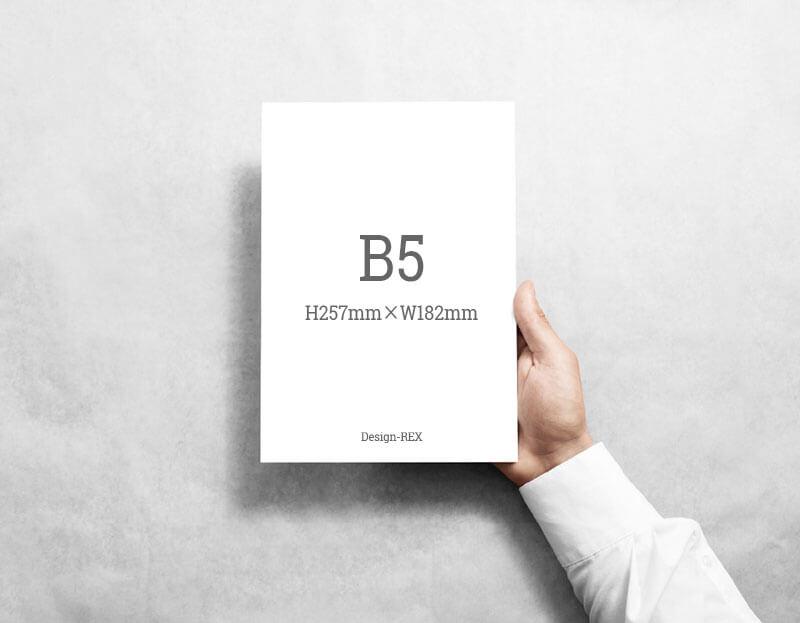B5サイズ:H257mm×W182mm