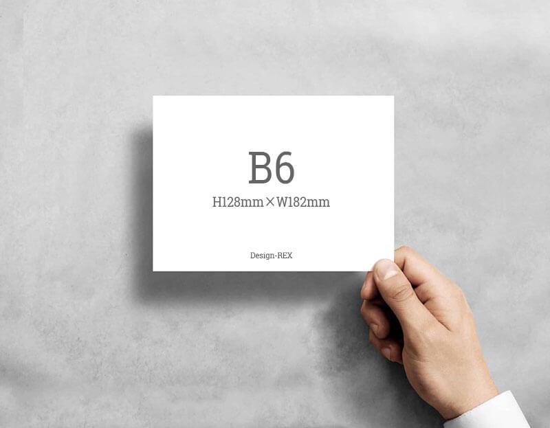 B6サイズ:H128mm×W182mm