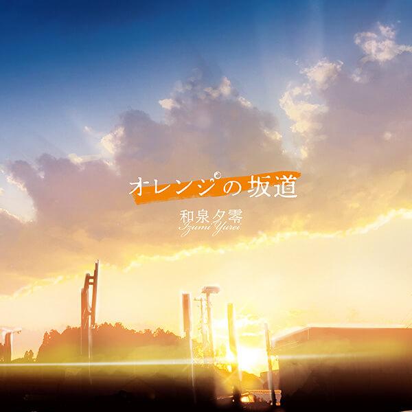 和泉夕零「オレンジの坂道」