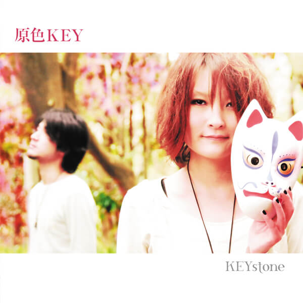 KEYstone「原色KEY」