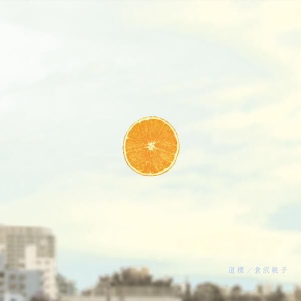 CDプレス 倉沢桃子「道標」表面