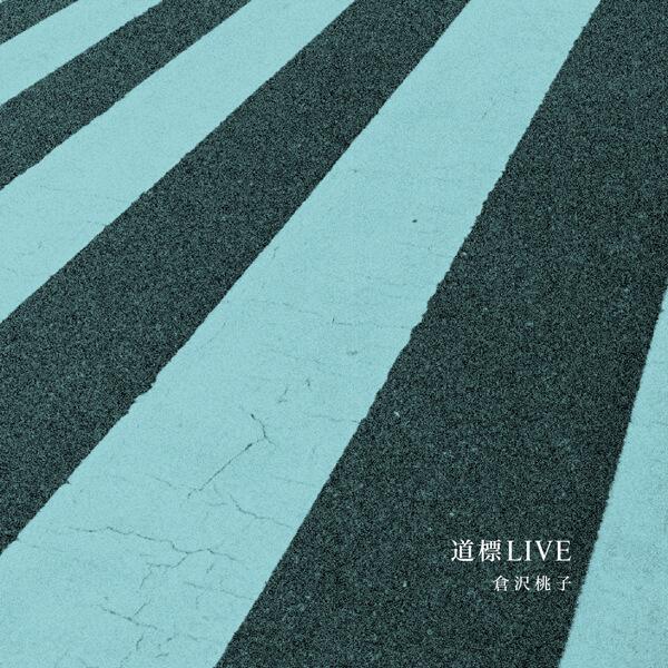 CDプレス|倉沢桃子「道標LIVE」表面