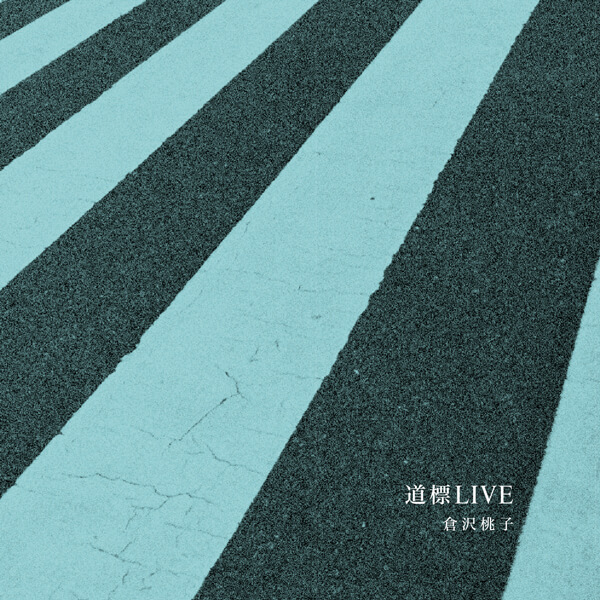 CDプレス 倉沢桃子「道標LIVE」表面