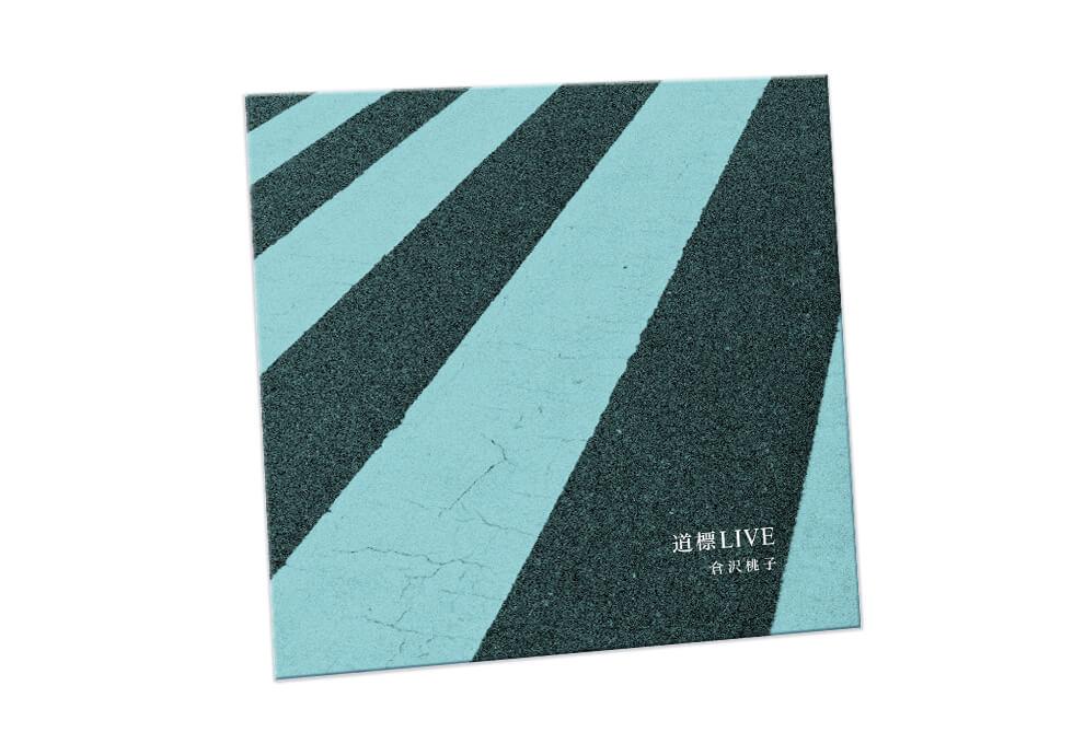 CDプレス|倉沢桃子「道標LIVE」紙ジャケット