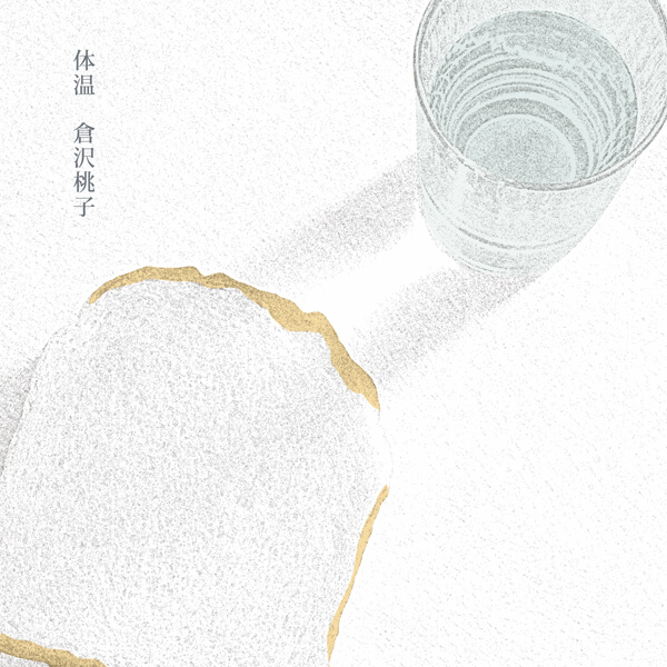 CDプレス 倉沢桃子「体温」表面
