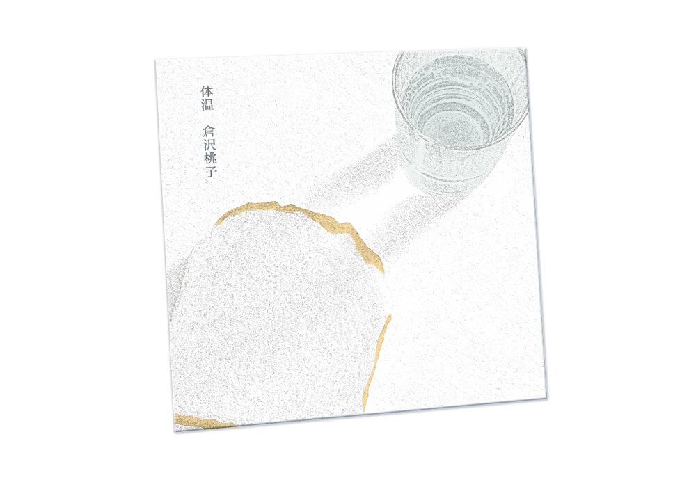 CDプレス|倉沢桃子「体温」紙ジャケット