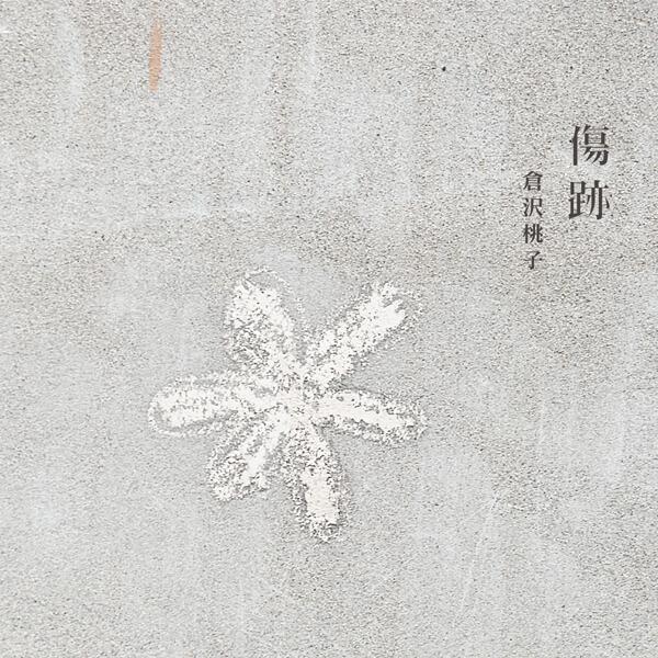 CDプレス|倉沢桃子「傷跡」表面
