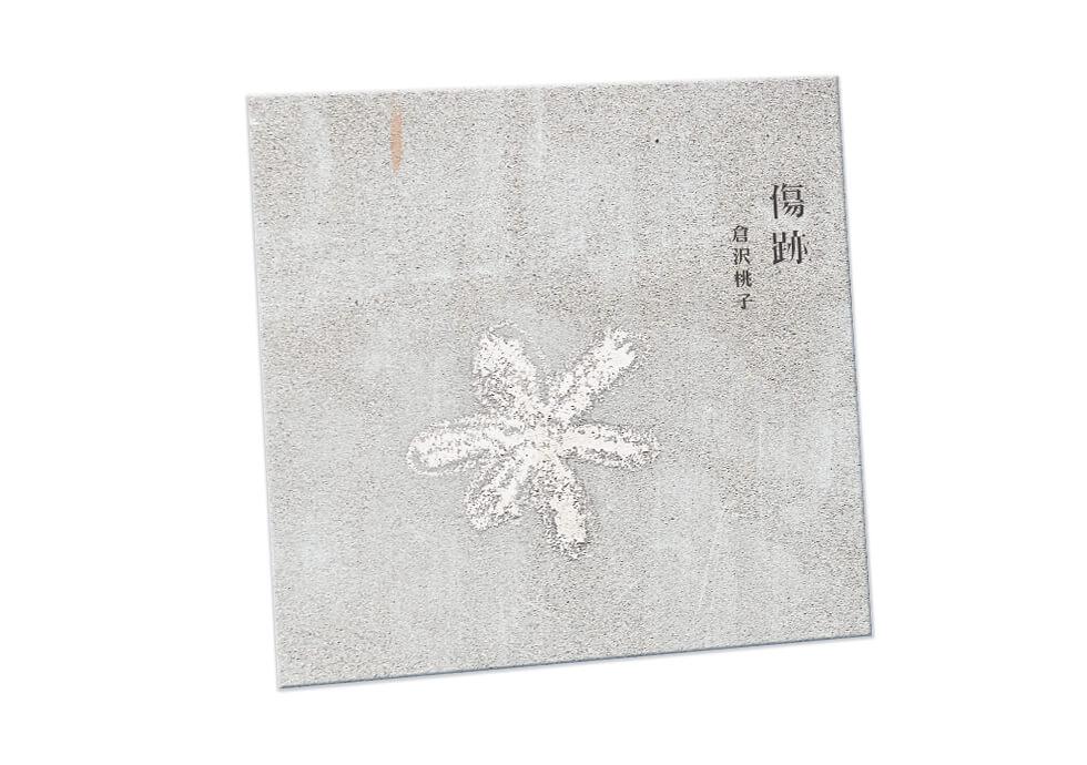 CDプレス|倉沢桃子「傷跡」紙ジャケット
